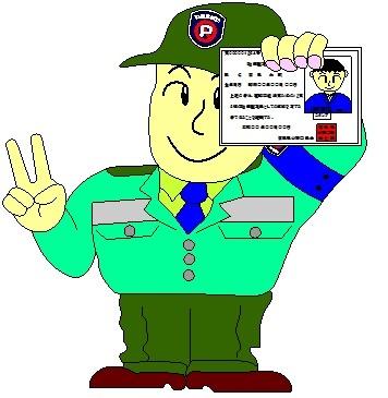 駐車監視員資格者証交付申請手続